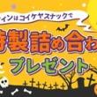 ハロウィンはコイケヤスナックでトリックオアトリート☆特製詰め合わせプレゼント!