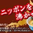 ニッポンを沸かせ! 「日清麺ニッポン」全10種類プレゼントキャンペーン
