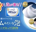花王ホワイトの現品を、抽選で60,000名様にプレゼント!!