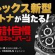 腕時計自慢写真投稿キャンペーン! ロレックス 新型デイトナが当たる!