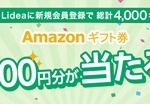 Lidea新規会員登録キャンペーン!Amazonギフト券プレゼント!!