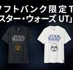 ソフトバンク限定Tシャツ「スター・ウォーズ UT」当たる!キャンペーン