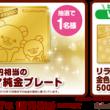 ネピア 激吸収キッチンタオル100 プレゼントキャンペーン! 純金プレート!!