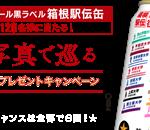 2017年箱根駅伝プレゼントキャンペーン!