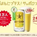SAPPORO+1万人おためしキャンペーン