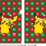 ポケモン クリスマスプレゼントキャンペーン