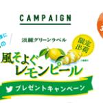 淡麗グリーンラベル 風そよぐレモンピール プレゼントキャンペーン!