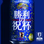 キリンビール 勝利の祝い杯 プレゼント