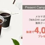 ローソン MACHI caféドリンク 無料クーポン プレゼント!