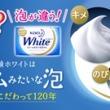 花王ホワイト現品プレゼント