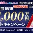 ホームメイト・リサーチ 第5回 総額1,000万円プレゼントキャンペーン